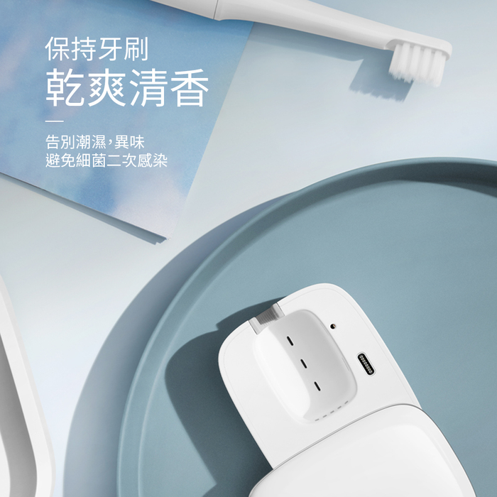 FUNY 智能紫外線多功能牙刷消毒盒 攜帶/壁掛兩用