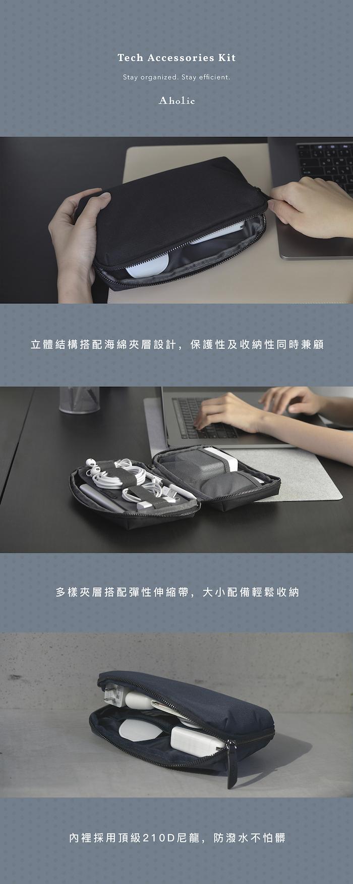 Aholic|線材配件收納包 (黑色)