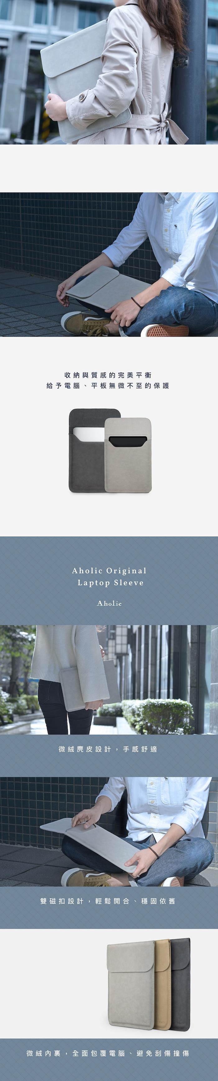 Aholic 信封式磁吸筆電保護套 + 質感小物收納包優惠組 - 15吋