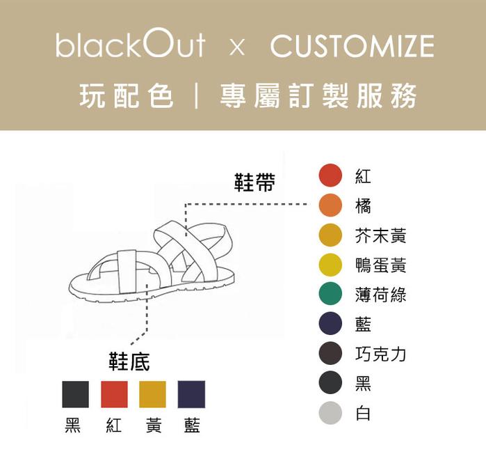(複製)blackOut|訂製X系列涼鞋-限定彩色款-藍底+彩色鞋帶