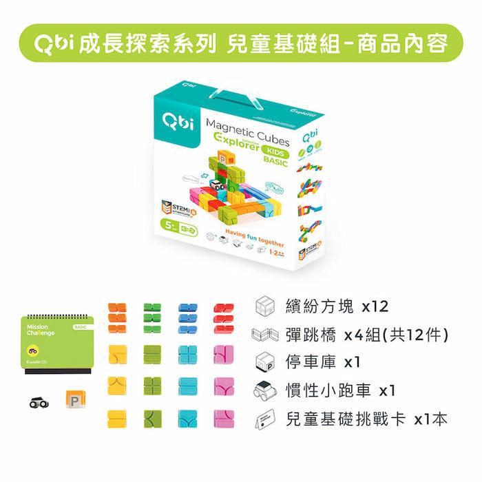 Qbi|益智磁吸軌道玩具-成長探索系列-兒童雙人組