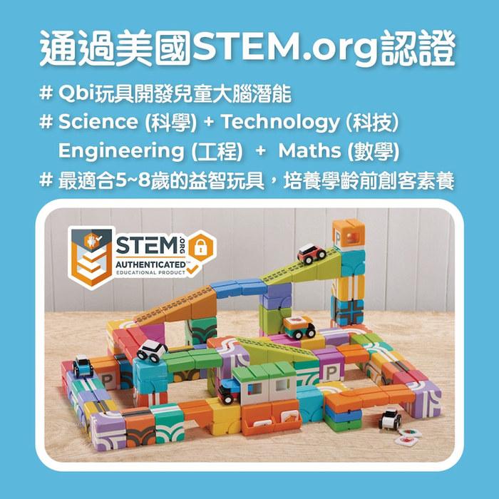 Qbi|益智磁吸軌道玩具-成長探索系列-兒童同樂組