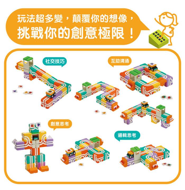 (複製)Qbi|益智磁吸軌道玩具-成長探索系列-幼幼同樂組