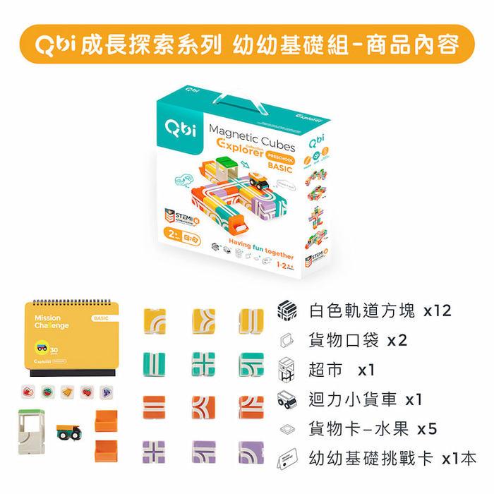 Qbi|益智磁吸軌道玩具-成長探索系列-幼幼雙人組