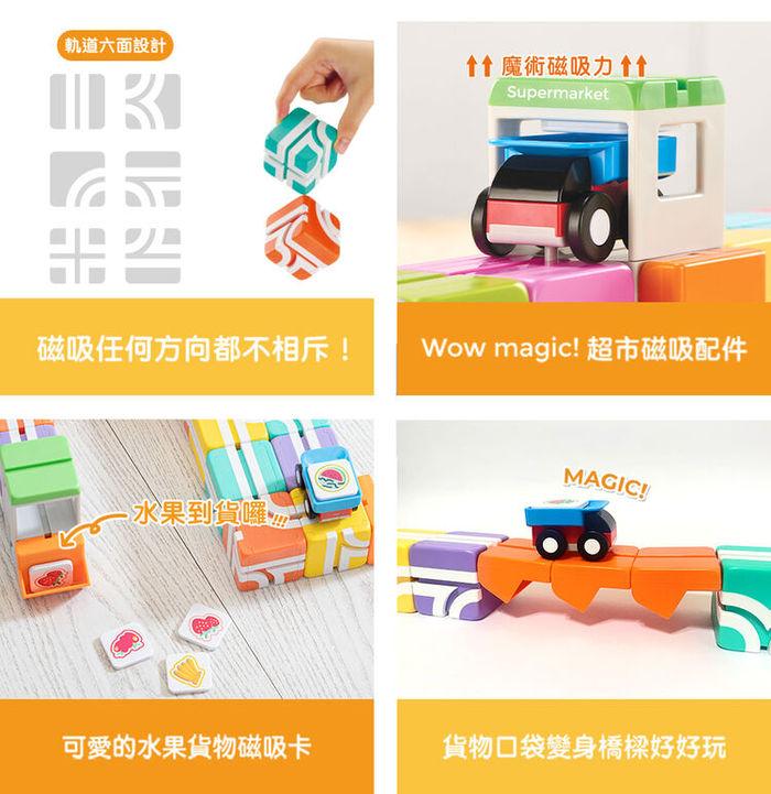 (複製)Qbi|益智磁吸軌道玩具-成長探索系列-兒童同樂組