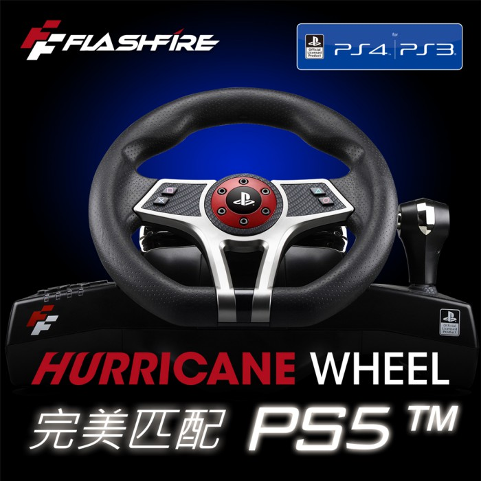 富雷迅FlashFire| 颶風之翼 PS4/PS5 SONY授權賽車遊戲方向盤