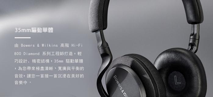 Bowers & Wilkins|無線藍牙主動降噪全貼耳式耳機 PX5 【寶石藍】