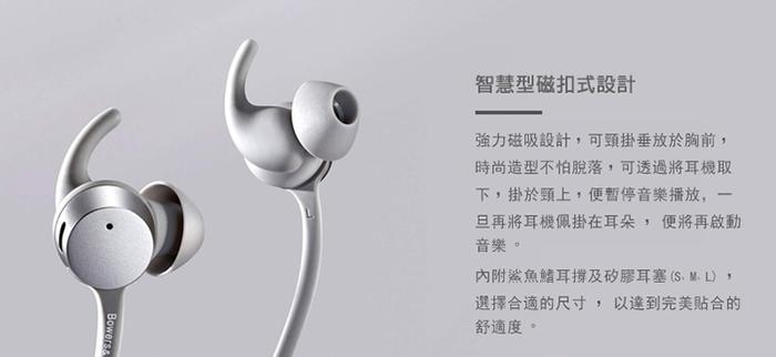 Bowers & Wilkins|無線藍牙主動降噪耳道式耳機 PI4【炫雅銀】