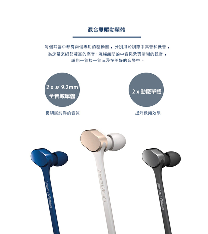 Bowers & Wilkins|時尚型頸掛式藍牙無線耳道式耳機 PI3【玫瑰金】