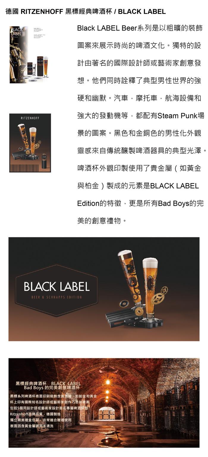 德國 RITZENHOFF |黑標經典啤酒杯 / BLACK LABEL 金鋼狼