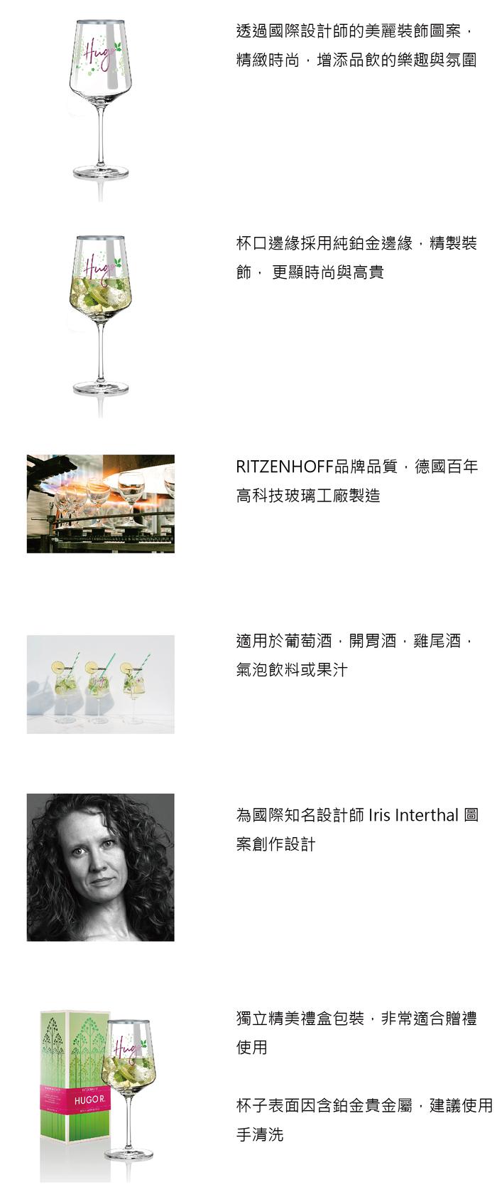 德國 RITZENHOFF |開胃酒酒杯 / HUGO R.  綠意紅情