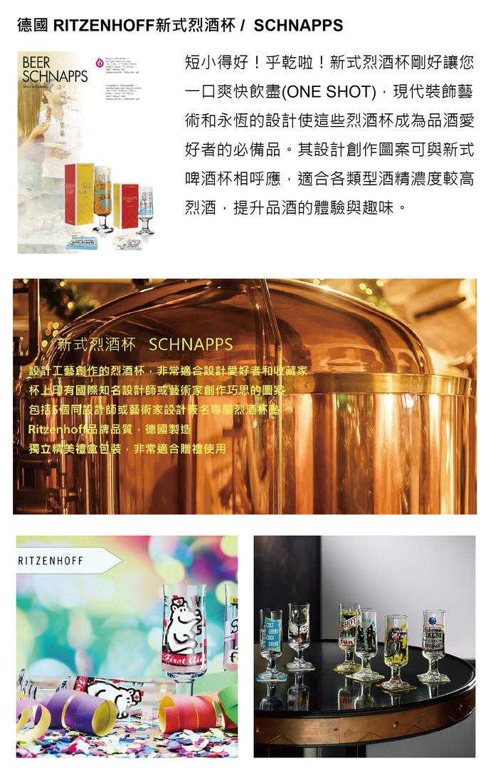 德國 RITZENHOFF |新式烈酒杯/ SCHNAPPS 健肌士