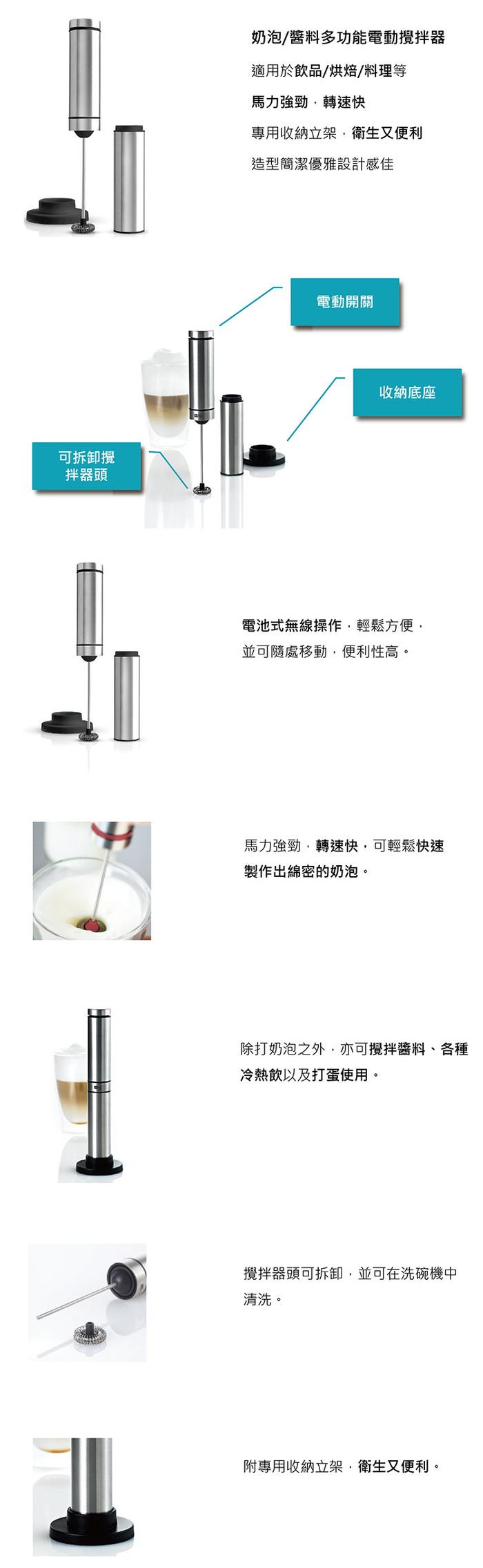 德國 AdHoc | 奶泡/醬料多功能電動攪拌器