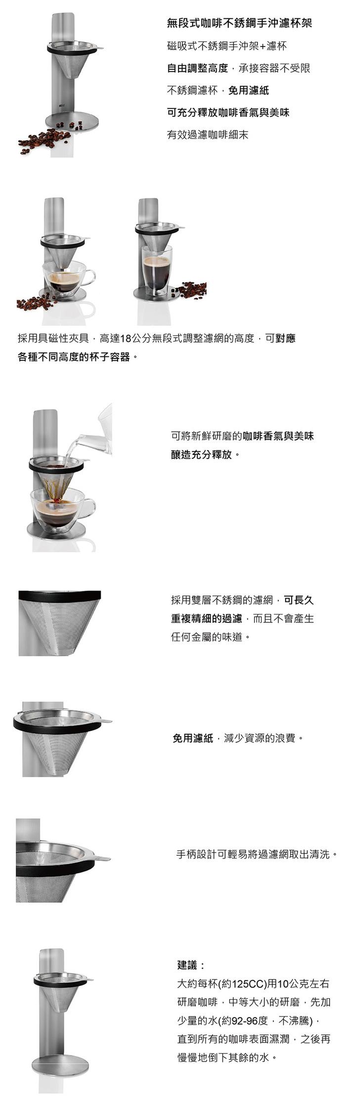 德國 AdHoc |無段式不銹鋼手沖咖啡架