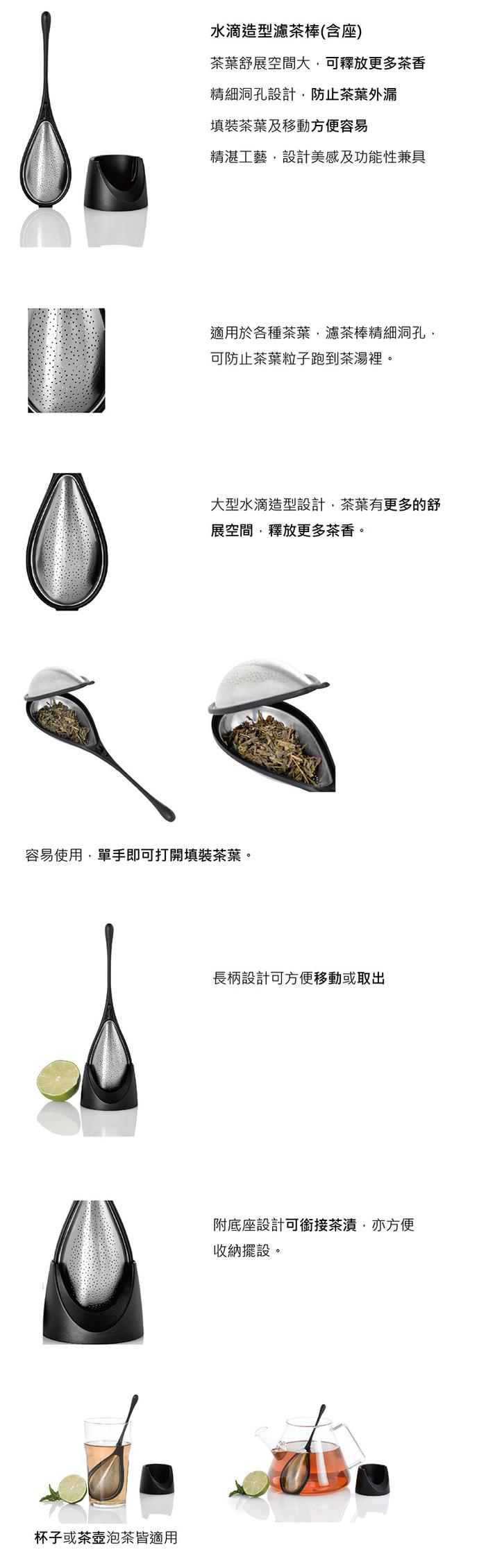 德國 AdHoc |水滴造型濾茶棒(含座)