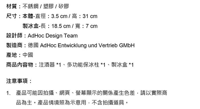 德國 AdHoc |多功能保冰注酒器(附製冰盒)