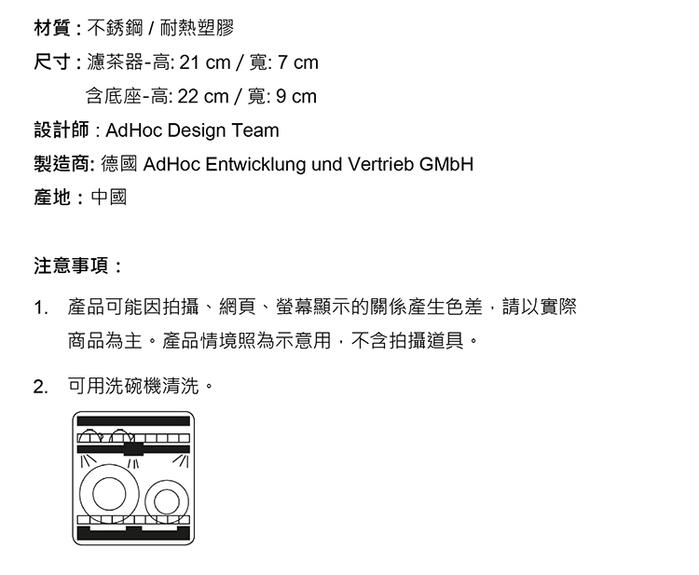 德國 AdHoc |愛心造型濾茶棒(愛心紅/含座)