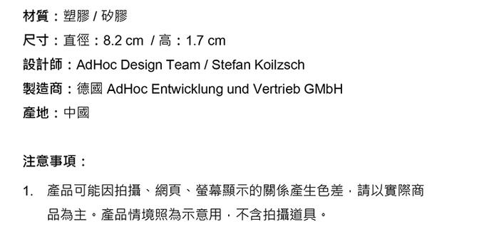 德國 AdHoc |多功能刨細絲條器(含座)