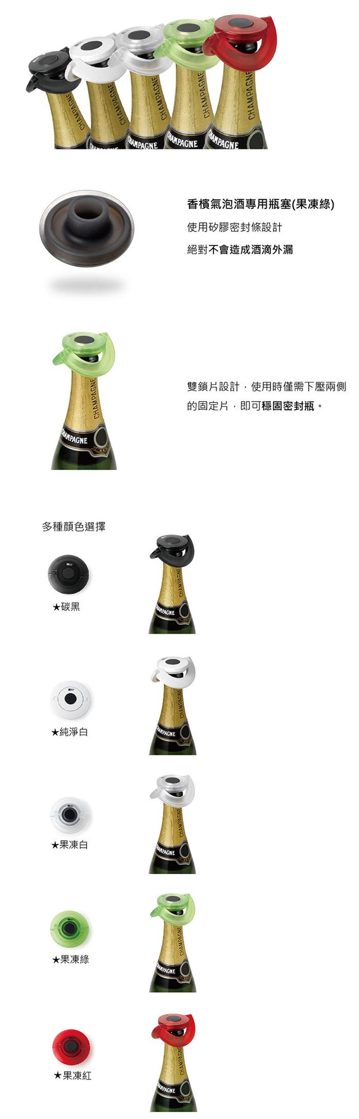 德國 AdHoc |香檳氣泡酒專用瓶塞 / 果凍白