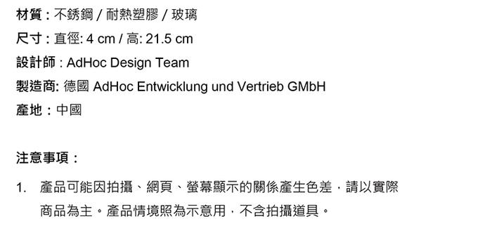 德國 AdHoc |計時漂浮濾茶器(含座) /