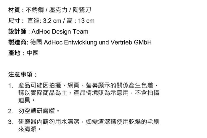 德國 AdHoc  不銹鋼陶刀研磨罐(13公分)