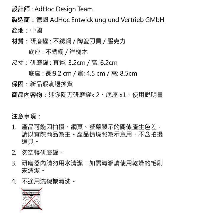 德國 AdHoc |迷你陶刀研磨罐(兩入)木座組