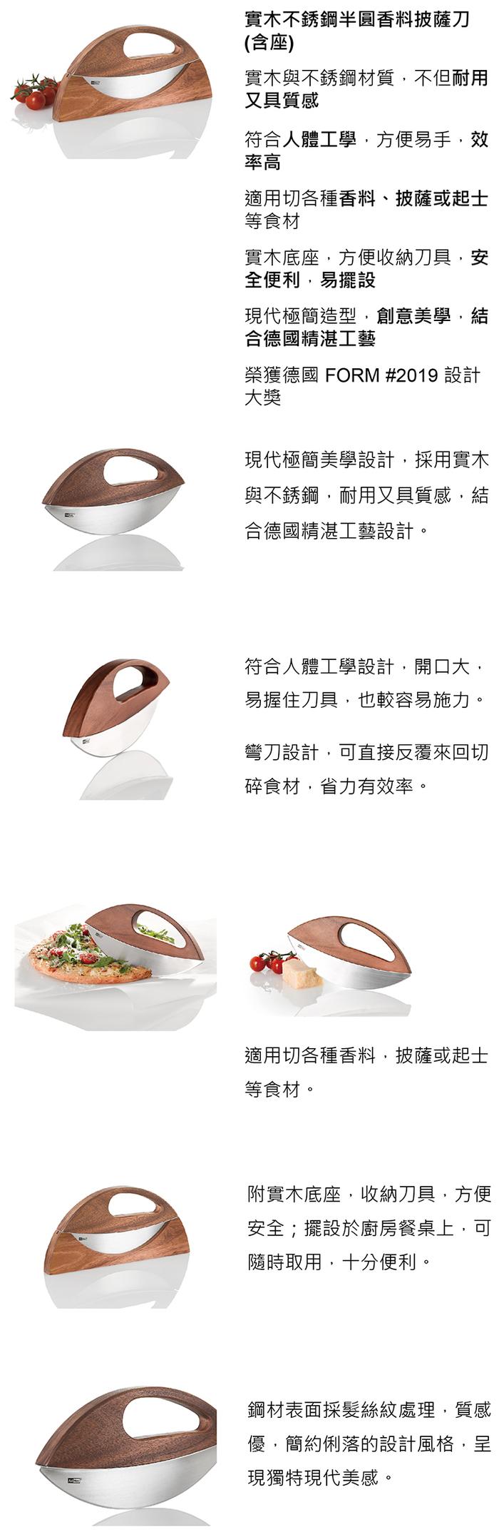德國 AdHoc |實木不銹鋼半圓香料披薩刀(含座)