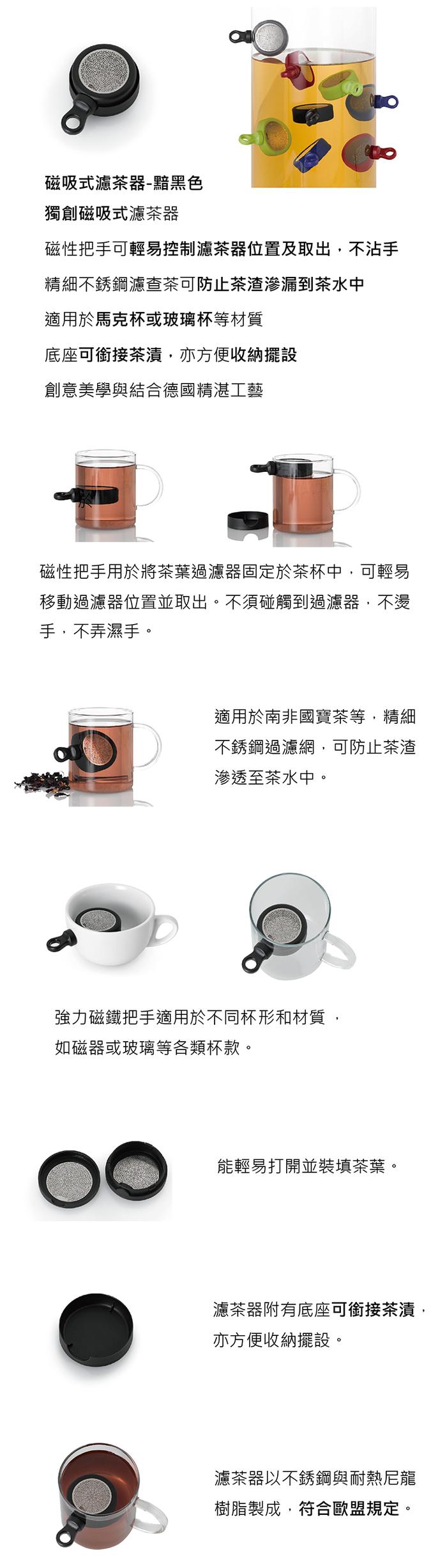 德國 AdHoc  磁吸式濾茶器