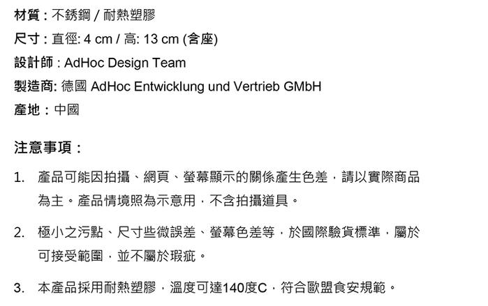 德國 AdHoc |漂浮濾茶器 (含座) / 經典黑