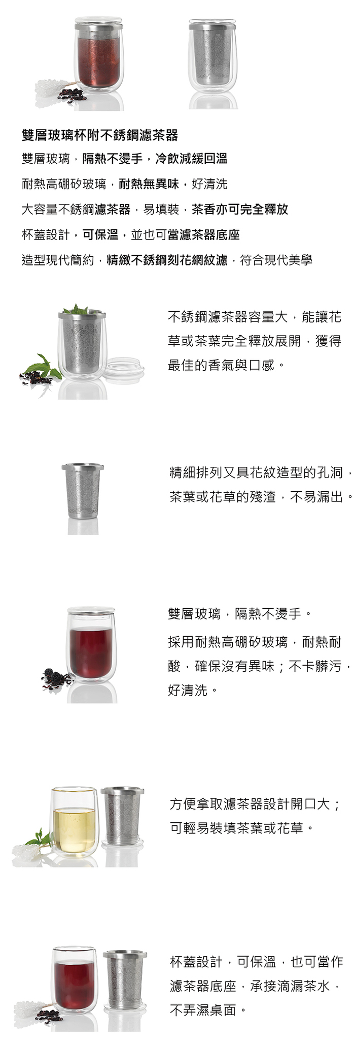 德國 AdHoc |雙層玻璃杯(附不銹鋼濾茶器)