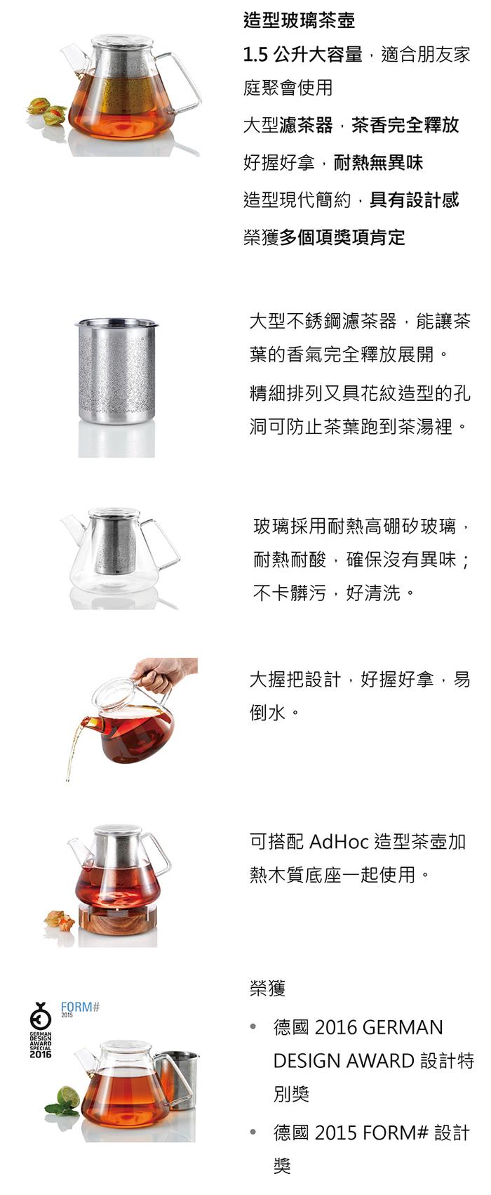 德國 AdHoc |造型耐熱玻璃壺
