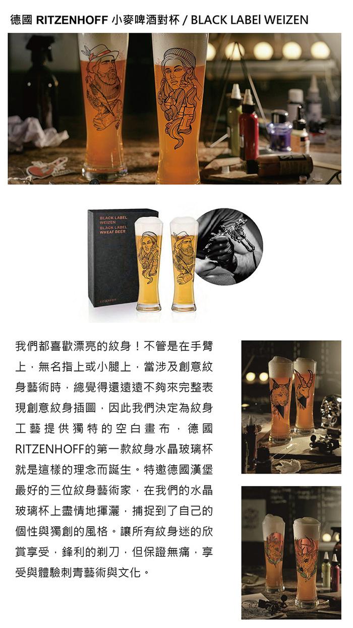德國 RITZENHOFF |黑標經典啤酒杯 / BLACK LABEL WEIZEN 划木工與馴鷹者