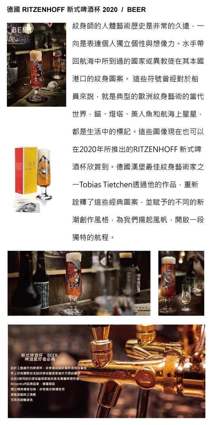 德國 RITZENHOFF 新式啤酒杯/ BEER 漁夫