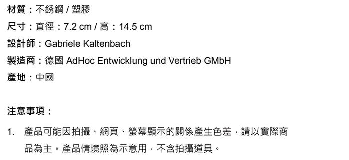 德國 AdHoc 起士堅果研磨器(水滴)