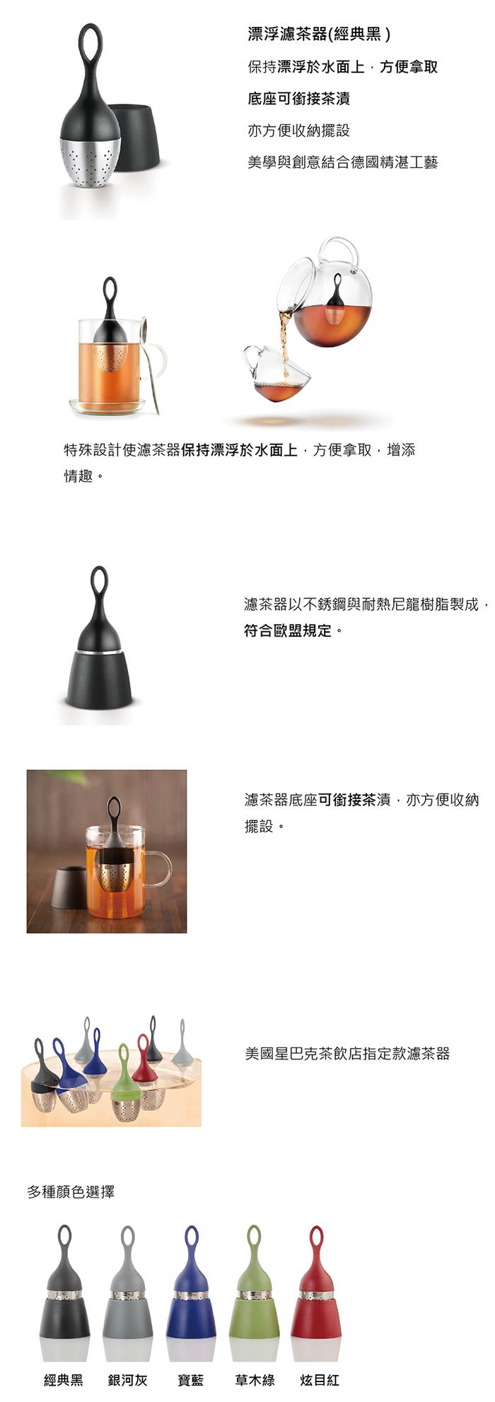 德國 AdHoc|漂浮濾茶器 (含座) / 經典黑