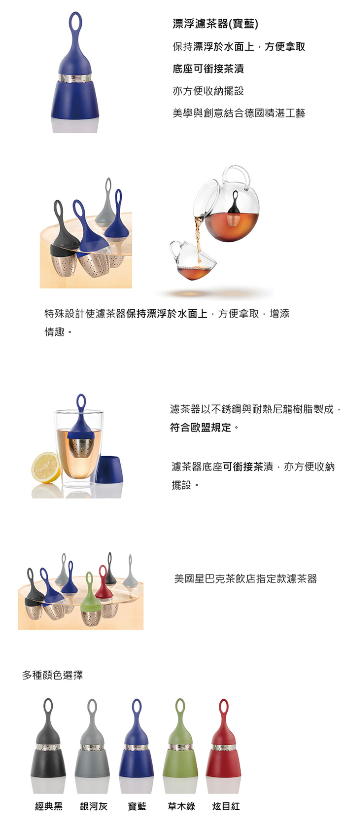德國 AdHoc|漂浮濾茶器 (含座) / 寶藍色