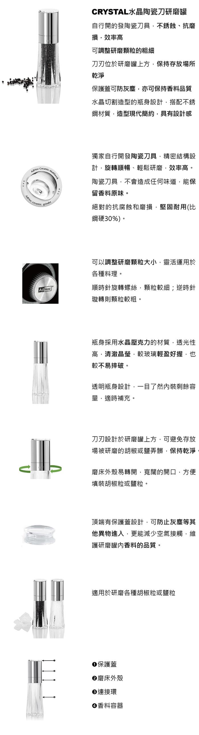德國 AdHoc|CRYSTAL水晶陶瓷刀研磨罐