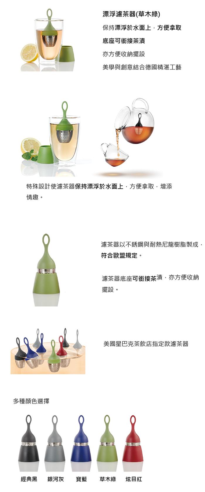 德國 AdHoc|漂浮濾茶器 (含座) / 草木綠