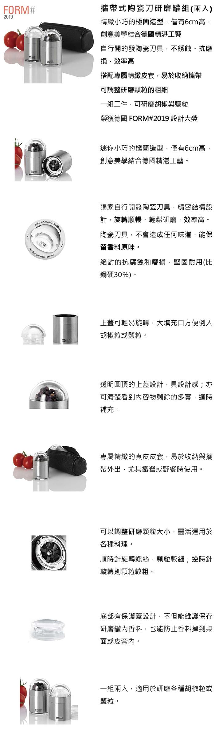 德國 AdHoc|攜帶式陶瓷刀研磨罐組(兩入)