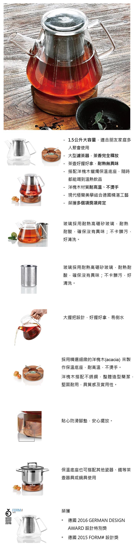 德國 AdHoc|設計美學茶壺及實木蠟燭臺保溫底座組
