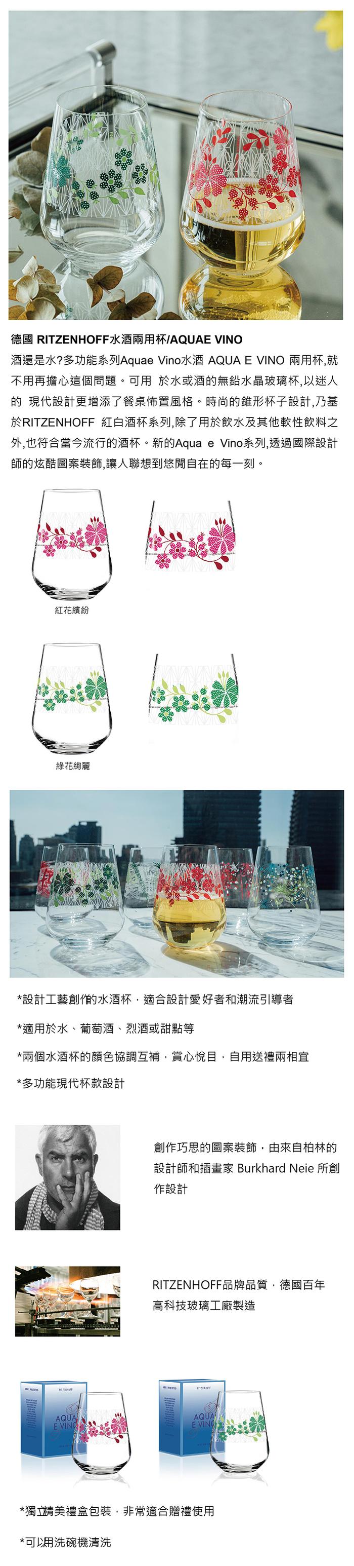 德國 RITZENHOFF|水酒杯組(二入) / 紅色繽紛 & 綠花絢麗