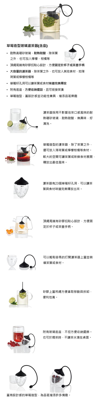 德國 AdHoc |草莓造型玻璃濾茶器(含座)