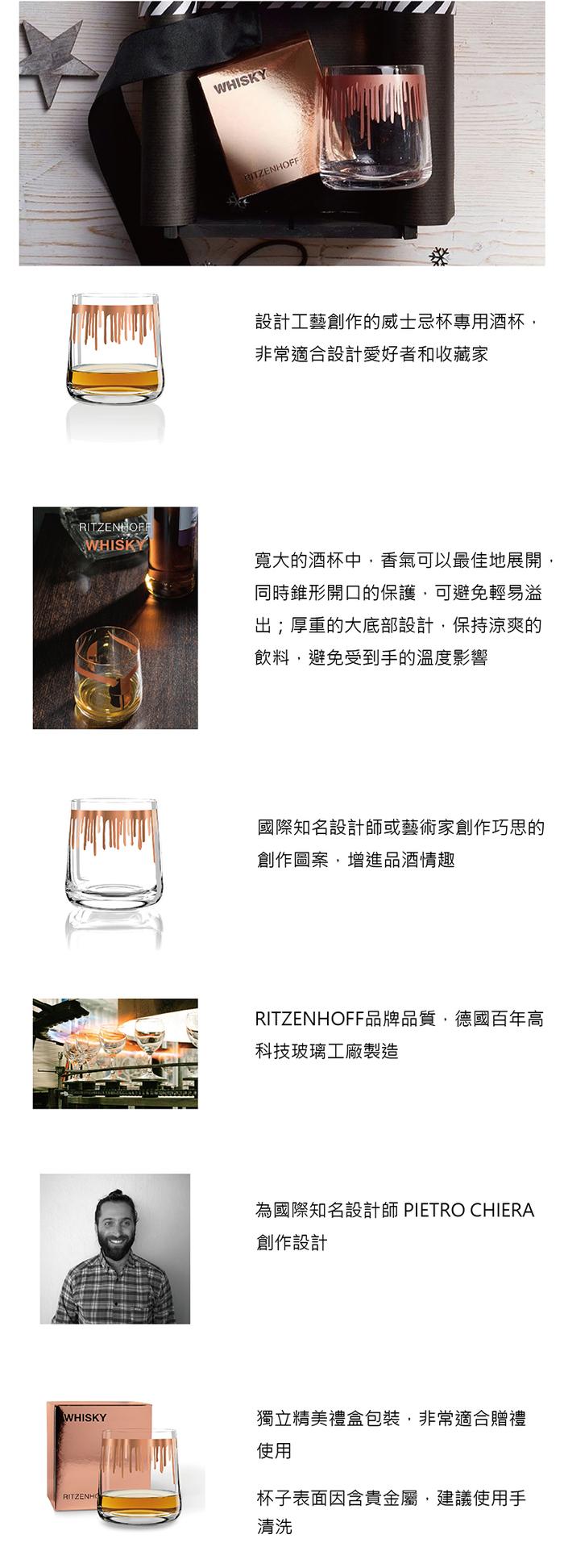 德國 RITZENHOFF 威士忌酒杯 / WHISKY 閃耀酒淚
