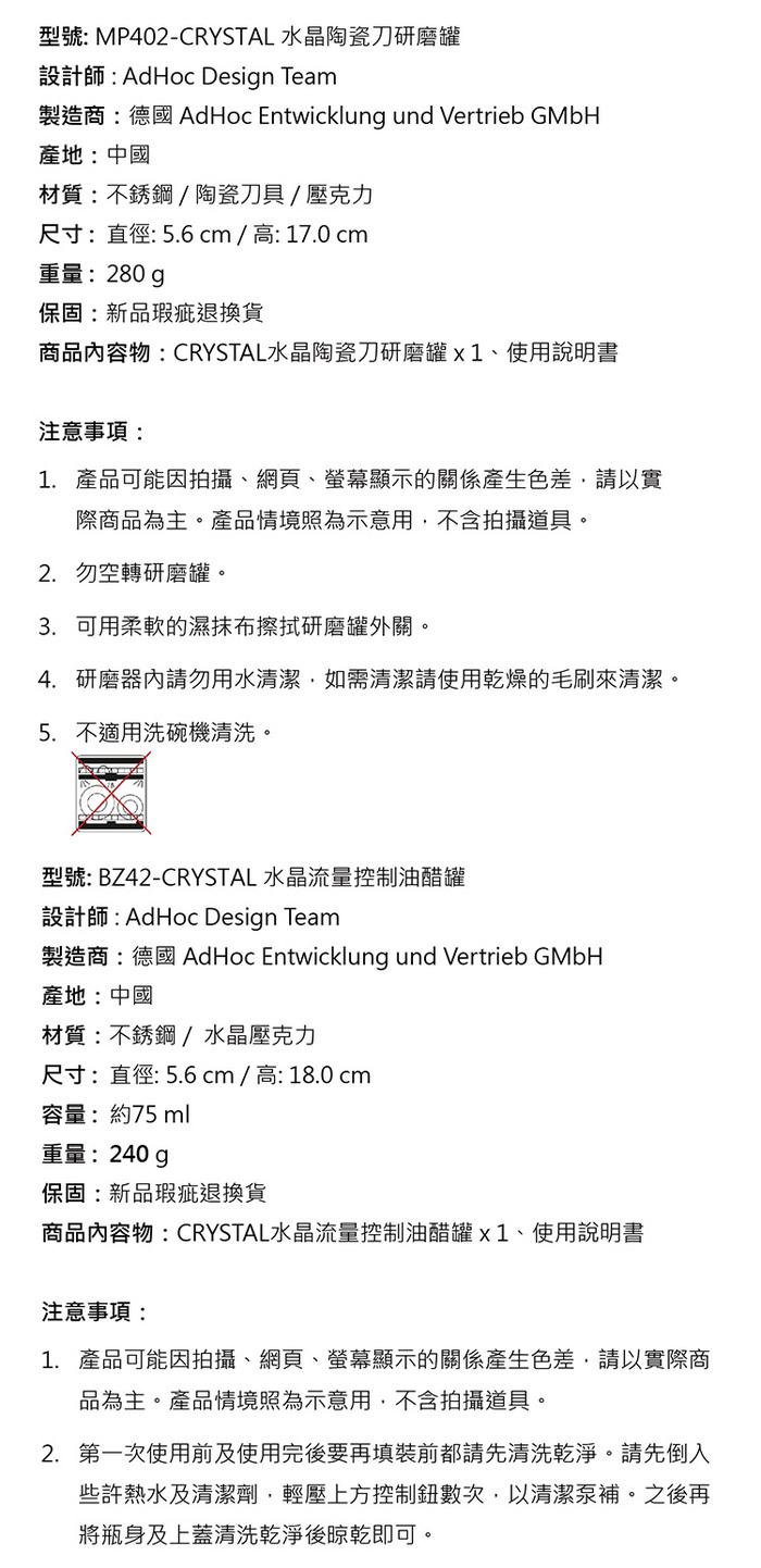 德國 AdHoc CRYSTAL水晶陶瓷刀研磨罐及流量控制油醋罐組