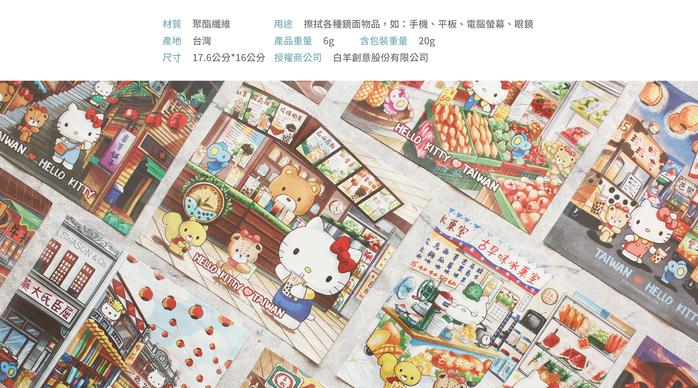 布漾|Hello Kitty萬用布-台灣限定