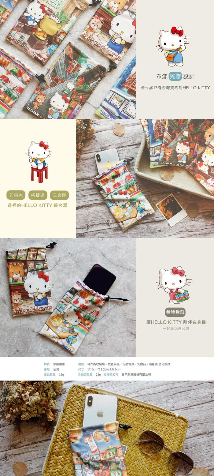 布漾|Hello Kitty擦拭萬用袋 台灣限定