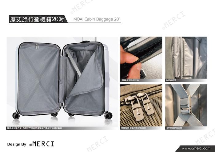 MERCI Design|摩艾20吋登機旅行箱