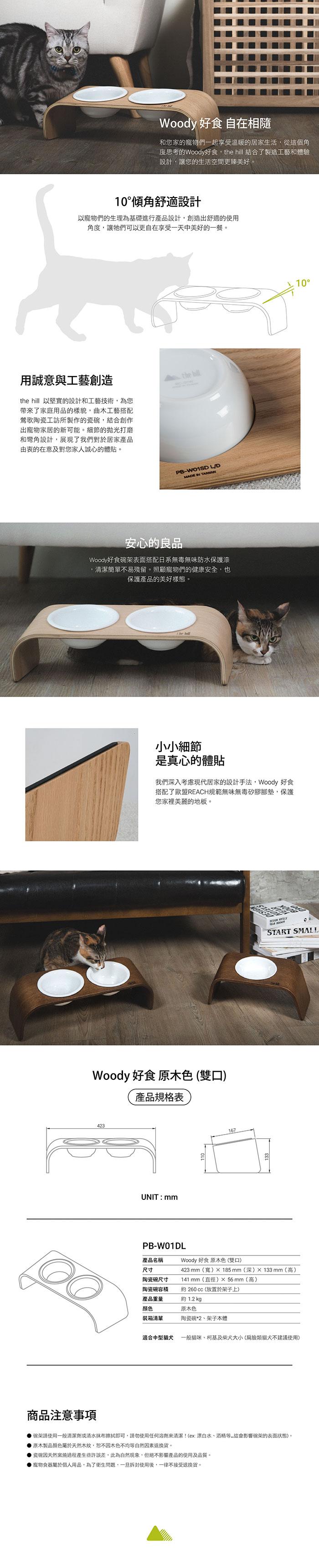 thehill 樂丘|WOODY好食(雙口) 曲木寵物食器台 原木色