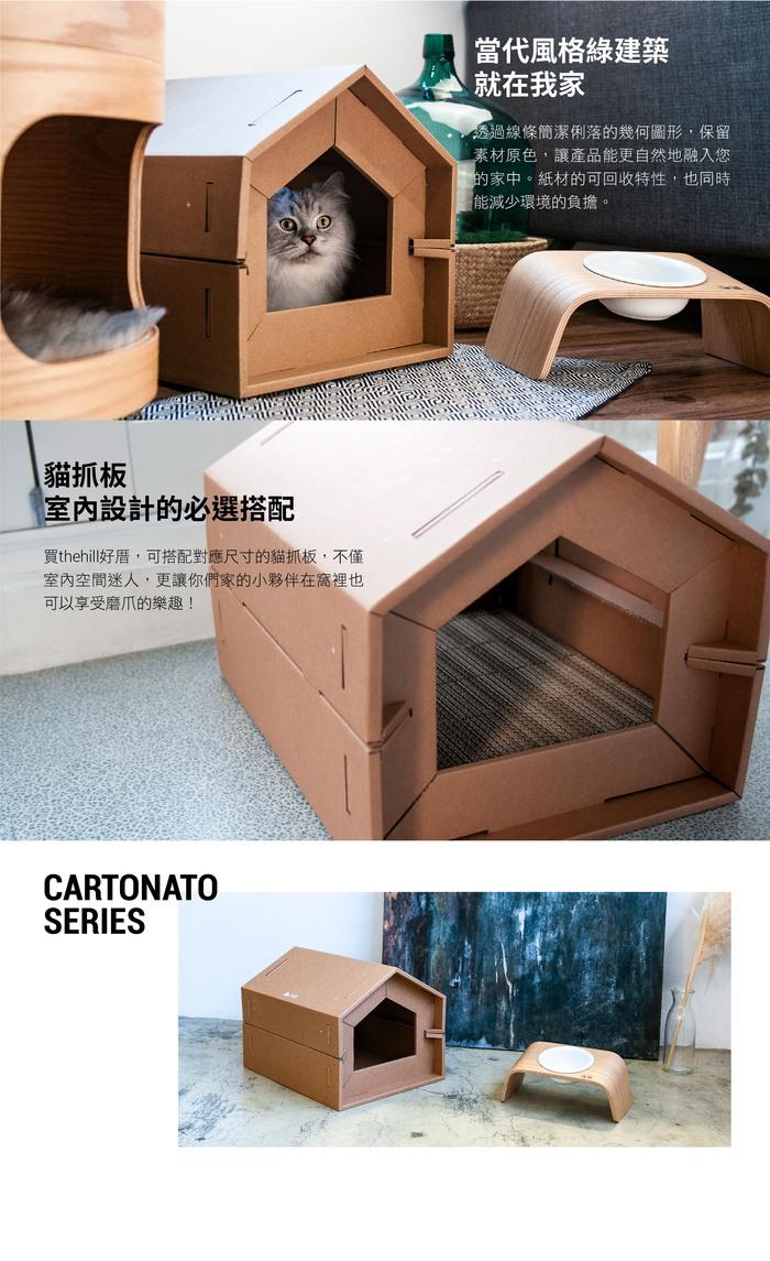 (複製)thehill 樂丘|CARTON好厝 六角瓦楞紙貓屋 (含專用貓抓板)