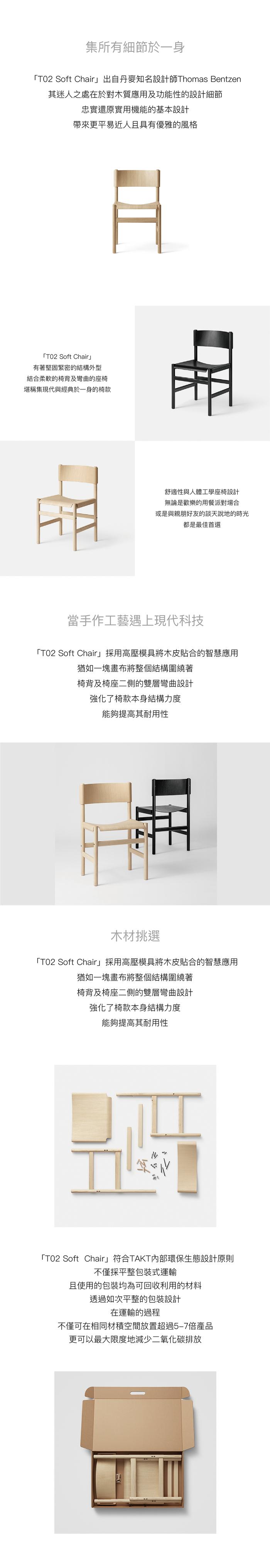 【集購】TAKT|T02 Soft Chair